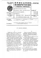 Патент 910743 Смазочная композиция