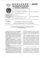 Патент 462135 Преобразователь скорости с функциональной характеристикой