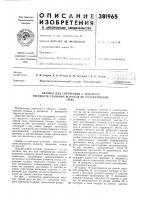 Патент 381965 Автомат для сортировки и контроля твердости стальных шариков по коэрцитивной