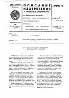 Патент 910275 Способ непрерывного изготовления двухшовных труб и профилей