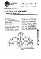 Патент 1133150 Стенд для испытания тормозов колесных транспортных средств