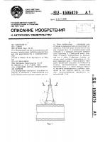 Патент 1505470 Рабочий орган измельчителя кормов