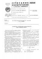 Патент 382168 Устройство переменной индуктивности для разрядных цепей