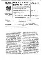 Патент 704519 Семеочистительная машина