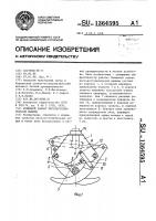 Патент 1364595 Клещевой захват лесозаготовительной машины
