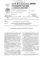 Патент 281704 Устройство для подачи поперечных стержней