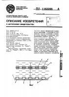 Патент 1163288 Способ сейсмической разведки на акваториях