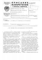 Патент 543707 Рабочий орган бестраншейного трубоукладчика