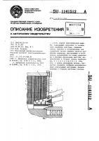 Патент 1141512 Статор электрической машины