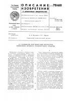 Патент 751681 Устройство для измерения параметров тормозного процесса транспортного средства
