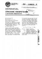 Патент 1180213 Способ сварки кольцевых стыков труб