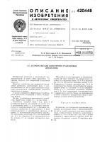 Патент 420448 Устройство для поперечной распиловкидревесины