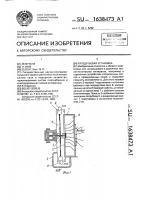 Патент 1638473 Тягодутьевая установка