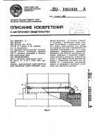 Патент 1051038 Шарнирный кантователь для подъема конструкций
