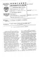 Патент 579224 Способ получения фтористого алюминия