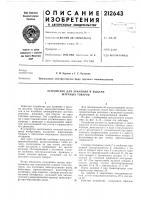 Патент 212643 Устройство для хранения и выдачи штучных товаров