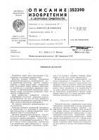 Патент 352390 Пиковый детектор