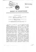 Патент 685 Катодный усилитель с питанием усилительной лампы переменным током