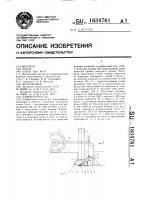 Патент 1634761 Канавокопатель