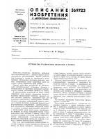 Патент 369723 Устройство различения сигналов и помех