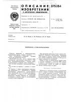 Патент 375354 Вибронож к кабелеукладчику