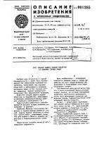 Патент 901385 Способ защиты водных объектов от влияния горных работ