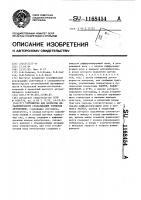 Патент 1168454 Устройство для контроля неравномерности срабатывания тормозов автомобиля
