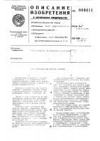Патент 804011 Установка для очистки изделий