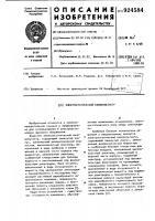 Патент 924584 Электростатический киловольтметр