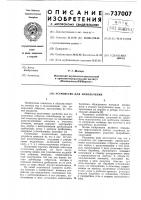 Патент 737007 Устройство для измельчения