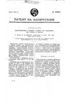 Патент 16610 Приспособление к ткацким станкам для предохранения челнока от вылета
