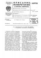 Патент 637723 Трубопоршневая установка для поверки и градуировки счетчиков и расходомеров