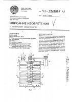 Патент 1741894 Измельчитель