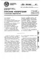 Патент 991802 Устройство для подачи шихты в дозатор
