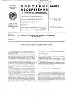 Патент 363159 Ротор гистерезисного электродвигателя