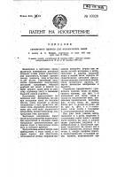 Патент 10928 Гусеничный привод для механических саней