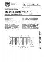 Патент 1275649 Сердечник электрической машины