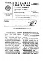Патент 957958 Устройство для дробления материалов