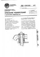 Патент 1541353 Зачистное устройство дна траншей