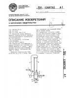 Патент 1269765 Устройство для отделения примесей от потока кормов