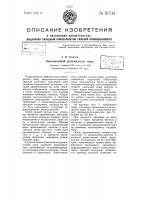 Патент 51743 Эжекционный увлажнитель пара