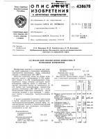 Патент 438678 Масло для смазки цепей подвесных и напольных конвейеров