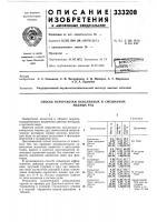Патент 333208 Способ переработки окисленных и смешанныхмедных руд