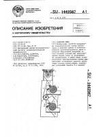 Патент 1442567 Валичный джин