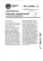 Патент 1177916 Устройство амплитудного компандирования для передачи и приема сигнала с одной боковой полосой