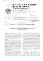 Патент 192000 Установка для паяния продольных швов