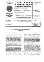 Патент 837680 Устройство для сварки неповоротныхстыков труб