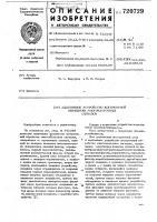 Патент 720729 Адаптивное устройство когерентной обработки многочастотных сигналов