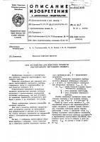 Патент 602395 Устройство для контроля точности пантографного чертежного прибора