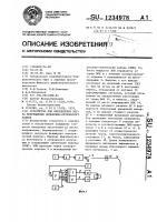 Патент 1234978 Устройство для определения места повреждения волоконно- оптического кабеля
